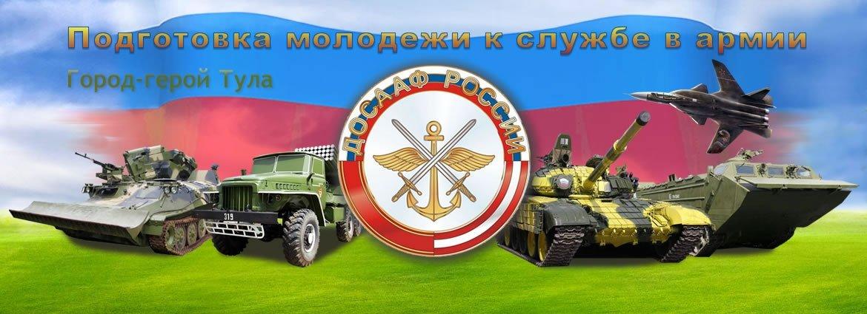 Обучение допризывников военным специальностям
