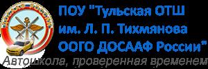 Тульская автошкола ДОСААФ им. Л.П.Тихмянова, г. Тула